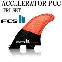 ポイント20倍!! あす楽対応 FCS2 フィン アクセレレーター ACCELERATOR パフォーマンスコアカーボン PCC THRUSTER TRI FIN / エフシーエス2 トライ フィン サーフボード サーフィン