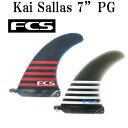 FCS フィン カイ・サラス 7 パフォーマンスグラス FIN / エフシーエス KAI SALLAS BLUE SMOKE ブルー スモーク サーフボード サ...