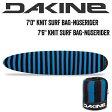 """DAKINE / ダカイン Knit Surf Bag 7'0'' 7'6"""" サーフボード用ニットケース ファンボード用 2015 JAPANモデル"""
