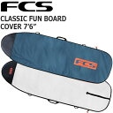 FCS CLASSIC BOARD COVER FUNBOARD 7'6/エフシーエス クラシック ボードカバー ファンボード ボードケース ハードケース サーフボード ..