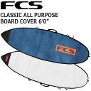 FCS CLASSIC BOARD COVER ALL PURPOSE 6'0/エフシーエス クラシック ボードカバー オールパーパス ボードケース ハードケース サーフボ..
