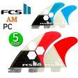 FCS2 フィン AM アルメリック PC FIVE FIN M L TRI-QUAD / エフシーエス2 ファイブ サーフボード サーフィン ショート 赤 青