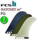 """即出荷 FCS2 ロングボード センターフィン シングル HATCHET 10""""/エフシーエス2 ハチェット PG FIN サーフボード サーフィン"""