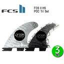 即出荷 FCS2 HS PC CARBON TRI FIN \ FCSII エフシーエス2 フィン ヘイデンコックス トライ サーフボード サーフィン ショート