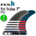 """即出荷 FCS2 ロングボード センターフィン シングル Kai Sallas 7""""/エフシーエス2 カイサラス PG FIN サーフボード サーフィン"""