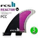 FCS2 フィン リアクター REACTOR CARBON TRI FIN S M/ エフシーエス2 カーボン トライフィン ショートボード サーフボード サー...