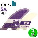 即出荷 FCS2 フィン SA PC TRI FIN M / エフシーエス2 トライ フィン サーフボード サーフィン ショート 紫