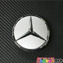 【純正品】新品 ベンツ Benz純正センターキャップ 4個セットスターリングシルバー