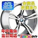 【期間・数量限定!10%OFF!!】【ガラスコーティング付】新品4本 BMW タイヤ&ホイールセット 3シリーズ 4シリーズ F30 F31 F32 F33 F36 T12319インチ