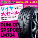 2月限定 4本セット バルブ付き 235/50R18 4本総額50,384円 ダンロップ(DUNLOP) SP SPORT LM704 タイヤ サマータイヤ