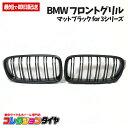 【10月25日限定!最大ポイント10倍!】BMW フロントグリル マットブラック 3シリーズ F30 F31 キドニーグリル