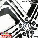 VW 純正 センターキャップ 3B7601171-VW4個セット