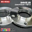 【送料無料】BMW スペーサー 12mm PCD120 5H CB72.6 2枚セット ホイールスペーサー