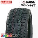 タイヤサマータイヤ255/30R22ハイダ(HAIDA)HD921255/30-22新品 2本セット