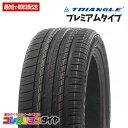 新品 激安 205/55R16 4本総額18,040円 トライアングル(TRIANGLE) Sportex TH201 タイヤ サマータイヤ