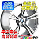 【期間・数量限定!10%OFF!!】【ガラスコーティング付】新品4本 BMW タイヤ&ホイールセット 5シリーズ E39 T12319インチ