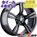 ホイール4本セット BMW 3シリーズ 5シリーズ 6シリーズ Z4 X1 X3 E84 E90 E89 F10 F11 F12 F13 E83 18インチ T123 新品 ガラスコーティング付き