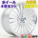 ホイール4本セット BMW 3シリーズ 5シリーズ 6シリーズ 7シリーズ Z4 X3 E90 E89 F10 F11 F12 F13 F01 F02 F07 E83 20インチ T130 新品 ガラスコーティング付き
