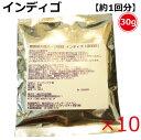 【数量限定・わけあり】無添加天然ハーブ染料【染毛料】インディゴ 30g×10(計300g)