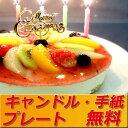 誕生日ケーキ バースデーケーキ【ローソク・プレート・手紙・無...