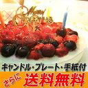【スーパーセール 特価】誕生日ケーキ 送料無料 ★4種のベリーチーズケーキ【ローソク・プレート・手紙