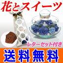 花とスイーツセット手紙付【送料無料】ソープフラワー(青バラ・...