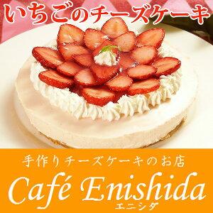 季節のフルーツレアチーズケーキ(苺)【フルーツケーキ イチゴ いちご ケーキ 誕生日ケーキ ショートケーキ ギフト デコレーションケーキ スイーツ チーズケーキ】
