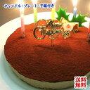 誕生日ケーキ クリスマスケーキ 送料無料 生チョコレアチーズケーキ【ローソク・Xmasプレート・手紙...
