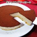 生チョコレアチーズケーキケーキチーズケーキチョコレートケーキお取り寄せスイーツギフトcheesecakeChocolatecake