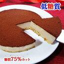 糖質75%カット 糖質制限 生チョコレアチーズケーキ 低糖質 チーズケーキ スイーツ ギフト チョコ ケーキ 砂糖不使用 小麦粉不使用 卵不使用 クリスマスケーキ お歳暮 御歳暮