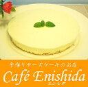 ホワイトデー限定送料込み濃厚レアチーズケーキ(2個セット)15cm【チルド冷蔵】