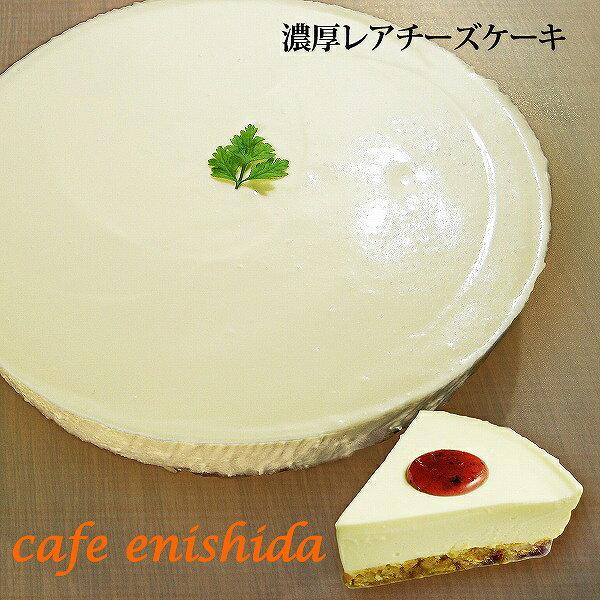 チーズケーキ濃厚レアチーズケーキスイーツケーキプレゼントcheesecakecake