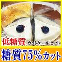 糖質75%以上カット 低糖質 チーズケーキ カットサイズ