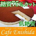 糖質75%カット 糖質制限 生チョコレアチーズケーキ チョコレートケーキ 低糖質 チーズケー