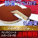 バレンタイン チョコレートケーキ 糖質75%カット 低糖