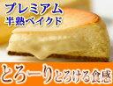 スーパー プレミアム ベイクドチーズケーキ ホワイト スイーツ バースデーケ