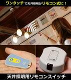 天井照明用リモコンスイッチ  ( 照明 後付けリモコン 照明器具 LED 間接照明 天井照明 簡単取付 工事不要) キャンドール