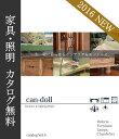 【無料カタログ】2016 CAN-DOLLカタログ Vol.4 送料無料