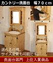 COUNTRY・ウォッシュスタンド・タイル(洗面台W700)