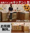 カントリー家具 キッチン オーダー家具 手作り家具 COUNTRY・KITCHEN・L型4 2550×1700 rfm ktnss