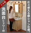 カントリー家具 オーダー 手作り 洗面台 ドレッサー COUNTRY・ウォッシュスタンド・FB(洗面台W750)rfm wct オーダー手作り家具 デザイン 日本製