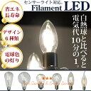 LED電球 シャンデリア E12 E17 電球色 シャンデリア フィラメント型LED filamentled