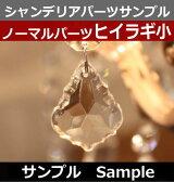 シャンデリア ガラスパーツ ヒイラギ(小)ss