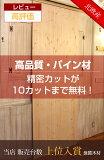 菠萝木材【25mm】W900×H2400mm DIY 木材材料木匠集成材[パイン材【25mm】 W900×H2400mm DIY 木材 材料 大工 集成材 カントリー家具]