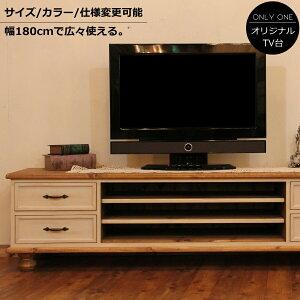 テレビ台 幅180 サイズオーダー 手作り 木製 北欧 無