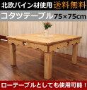 冬はコタツ、夏はローテーブルとして。サイズ変更も可能です。【日本製】