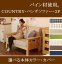 ソファー カントリー ベンチソファー 2P 日本製 2人掛け 2人用 コンパクト クッション カバー