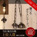 アンティーク風 引っ掛けシーリング ペンダントランプ ライト カントリー A10 灯具(横ネジ式)日本製 rmp hldss