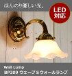 BP209 ウェーブSウォールランプ rmp wlp( ウォールランプ 壁掛けライト ブラケット 照明 LED電球 階段用 アンティーク LED 玄関 エントランス  間接照明 北欧 ガラス ライト ) キャンドールss