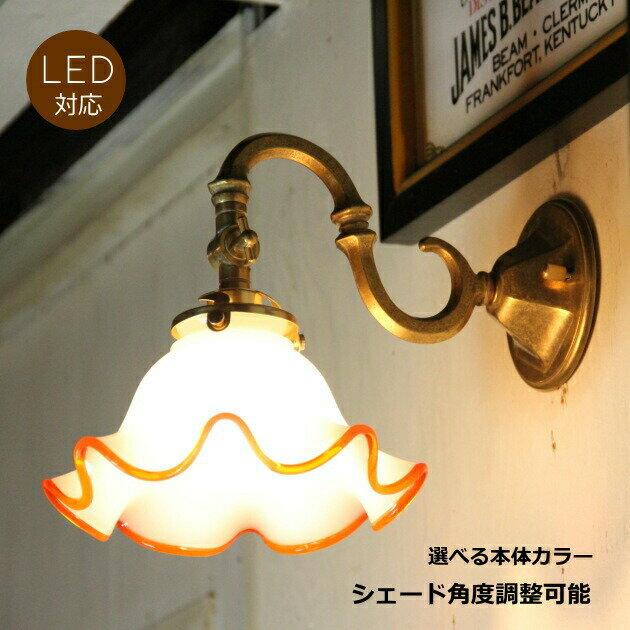 【送料無料】【LED対応】ウォールランプ 壁掛け照明 ガラス シェード 角度調整可能! 横ネジ式 廊下 洗面所 トイレ